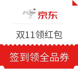 签到2天 领最高25元全品券 京东 11.11主会场 狂欢开门红最高4999红包
